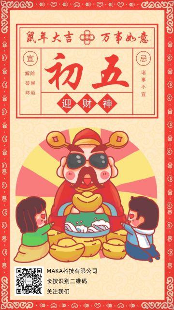 春节正月大年初五迎财神日签海报中国新年年俗简约节日祝福宣传海报
