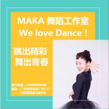 清新色彩舞蹈社交微信朋友圈封面