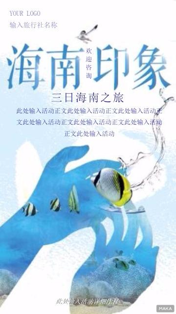 海南印象美景蓝色大海旅行社促销活动海报模板