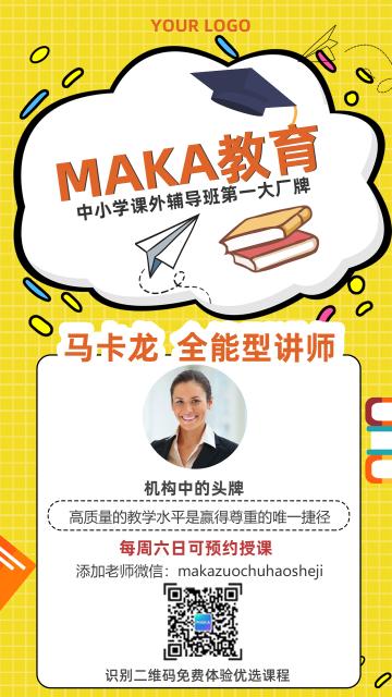 简约MAKA教育全能型讲师培训宣传海报