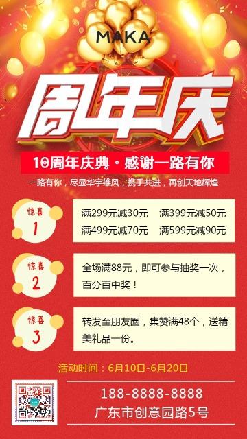 红色喜庆店铺通用周年庆促销宣传海报