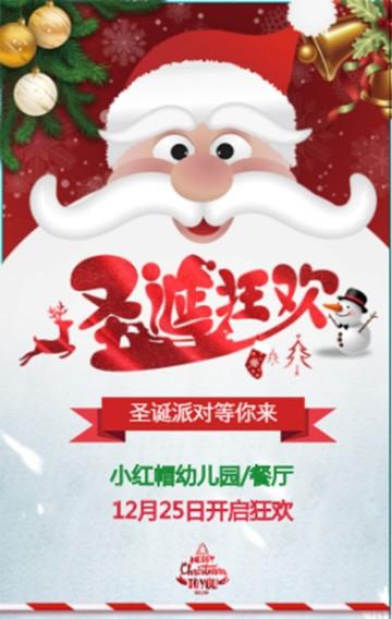 圣诞节派对、圣诞节狂欢、圣诞活动、圣诞免单、圣诞party、幼儿园圣诞节、餐厅圣诞节、商场活动、商场