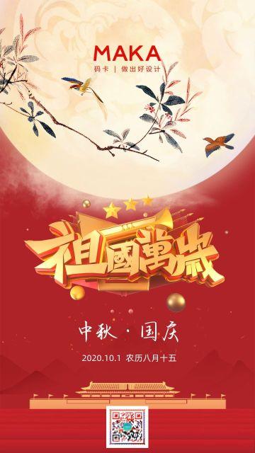 喜庆中秋国庆双节同庆宣传海报