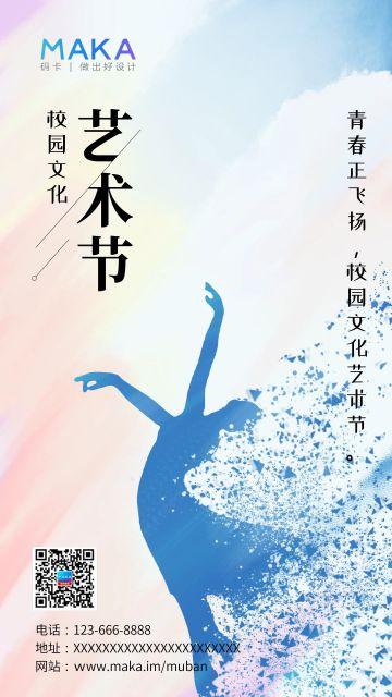 校园文化艺术节手机海报