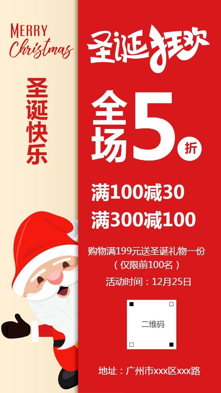 圣诞节促销海报圣诞节日促销圣诞狂欢