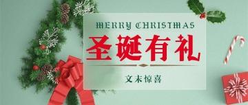 圣诞节头图微信公众号封面大图促销活动祝福互动有礼简约大气卡通通用-浅浅