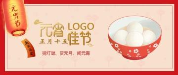 元宵节中国风传统节日通用微信封面图