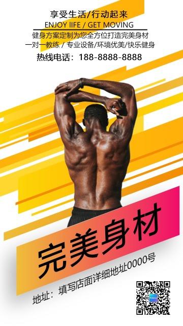 创意黄色完美身材健身手机海报