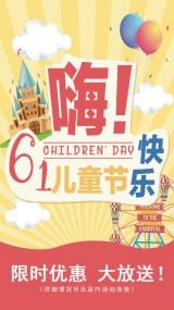 卡通六一儿童节优惠促销庆典节日海报