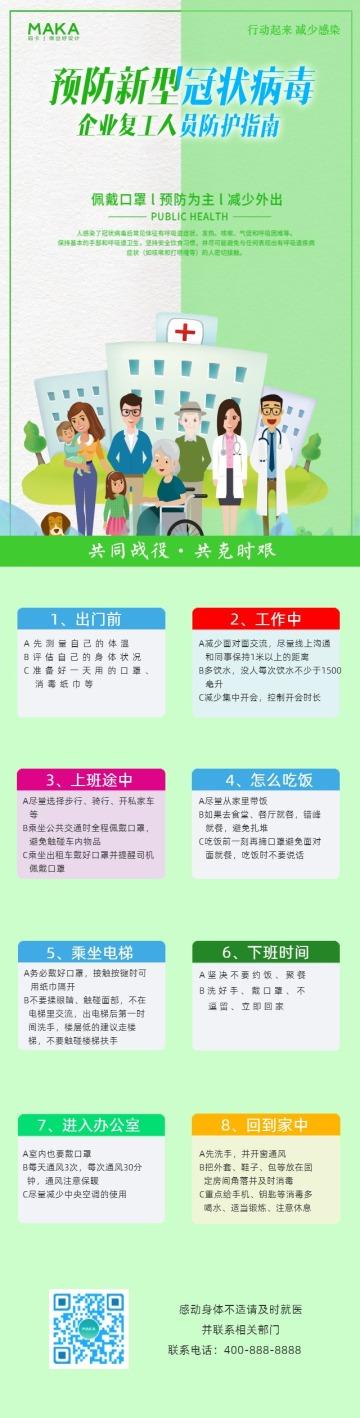 绿色简约清新武汉疫情企业商家复工复产开业开工返岗返工员工防护防疫防控指南h5