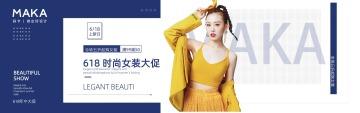 时尚女装618年中大促购物狂欢节限时大促钜惠活动促销通用电商banner
