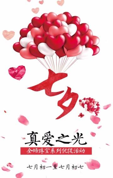 七夕珠宝首饰宣传促销互动