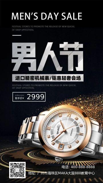 黑色酷炫男人节腕表电商促销宣传推广手机海报
