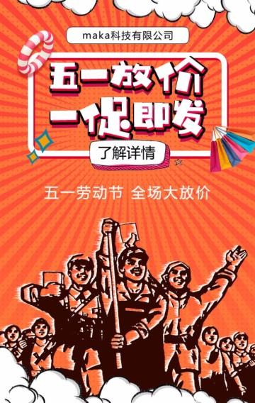 店铺商家五一劳动节促销宣传