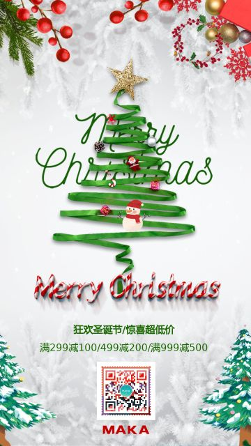 清新简洁圣诞节圣诞树海报