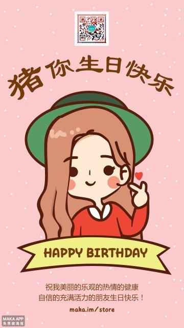 粉色生日快乐生日祝福贺卡海报