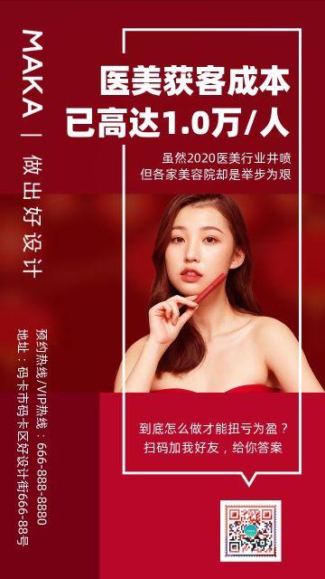 红色美容美业美发美体痛点刺激宣传海报