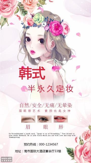 粉色手绘韩式半永久定妆美容宣传海报