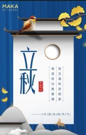蓝色简约中国风立秋节气日签H5模板