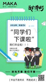 绿色清新毕业相册校园生活手机海报