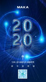 蓝色科技粒子2020宣传海报