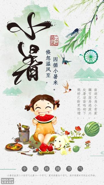 小暑 中国风小暑海报 中国传统节气 二十四节气 小暑知识普及 小暑节气海报
