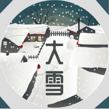 大雪二十四节气文化习俗民俗风俗企业宣传推广简约大气微信公众号封面小图通用