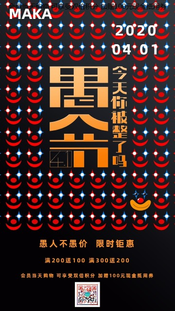 20200401创意炫酷愚人节节日促销海报