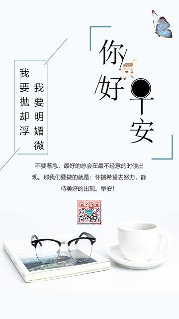 白色清新文艺个人早安问候语宣传海报