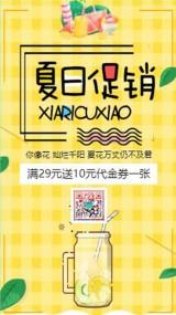 黄色卡通手绘店铺夏日促销活动宣传视频