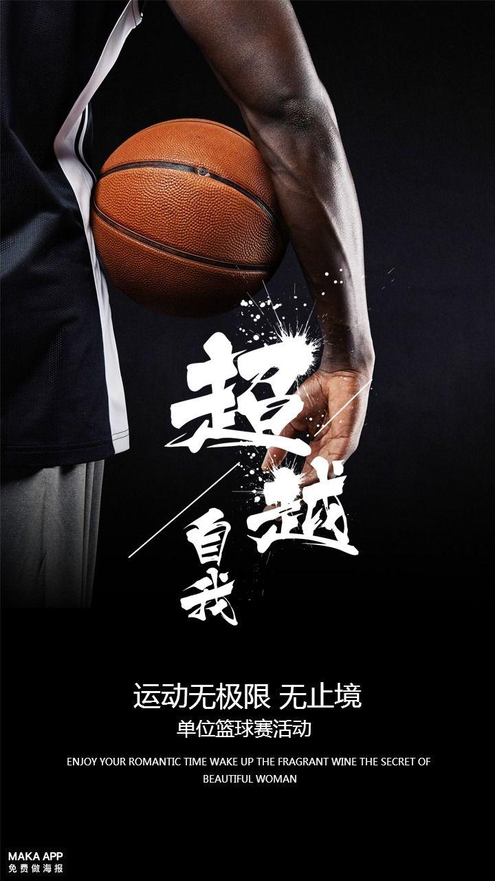 单位篮球比赛员工活动