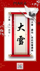 红色中国风大气二十四节气大雪海报