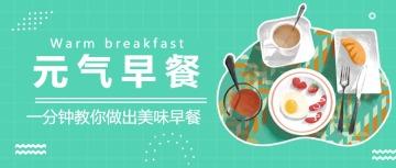 手绘风元气早餐公众号首图