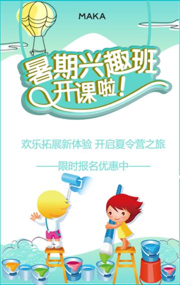 招生培训教育辅导班报名暑假暑期学校招生宣传蓝色色卡通扁平化动态暑假招生模板