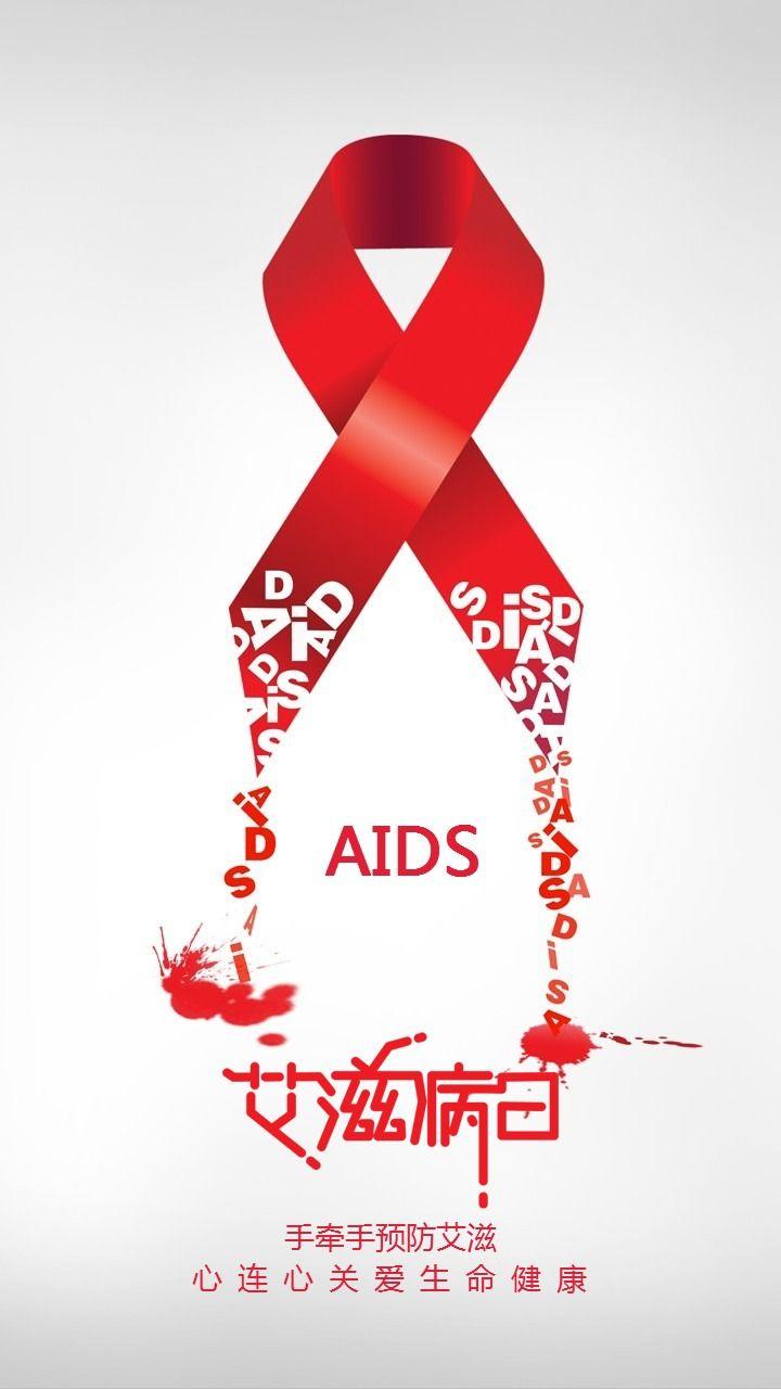 艾滋病预防公益宣传海报