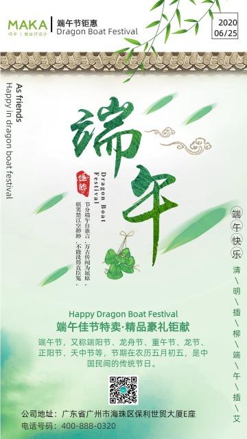 绿色清新端午节商家促销活动手机海报