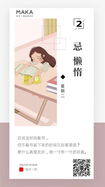 教培行业之励志加油个人日签等个人商用的宣传海报设计