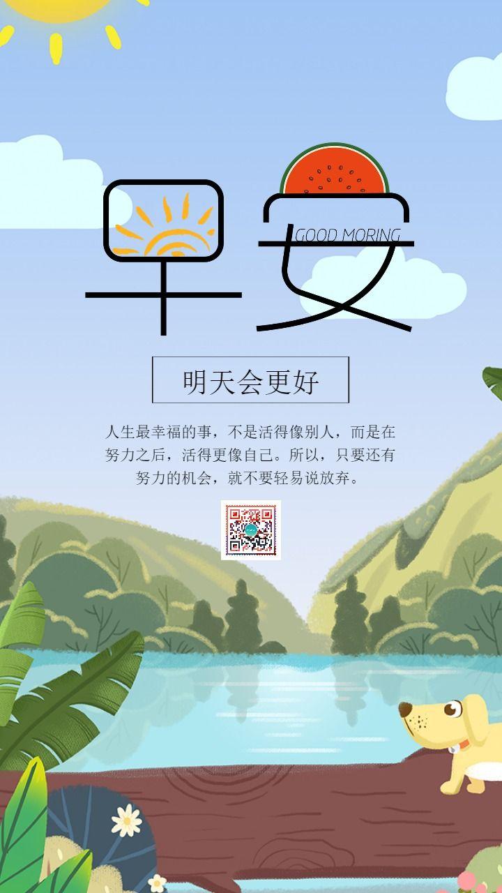 蓝色清新文艺个人励志早安问候语宣传海报