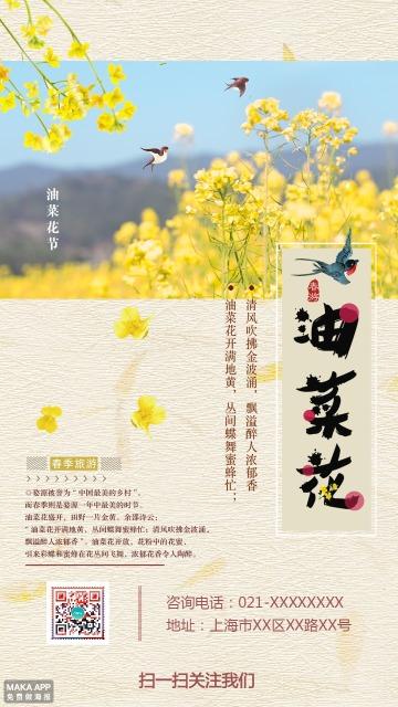 清新创意油菜花旅游推广海报