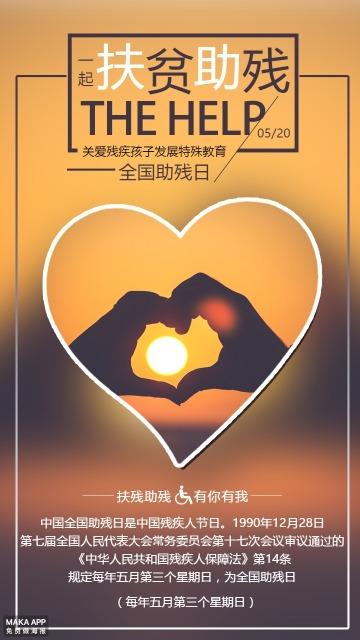 全国助残日公益宣传海报
