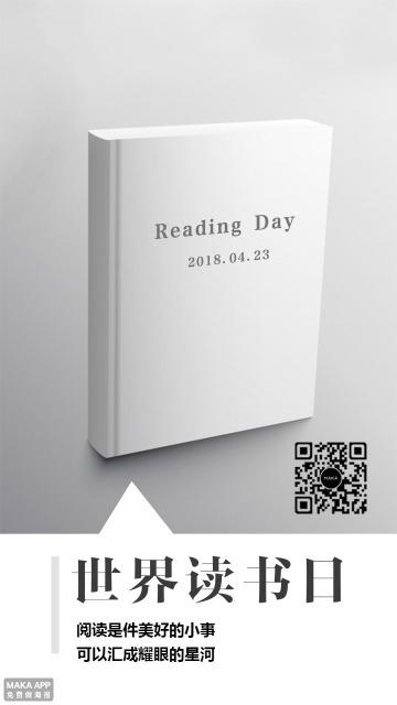 4.23简约世界读书日海报读书日宣传读书日