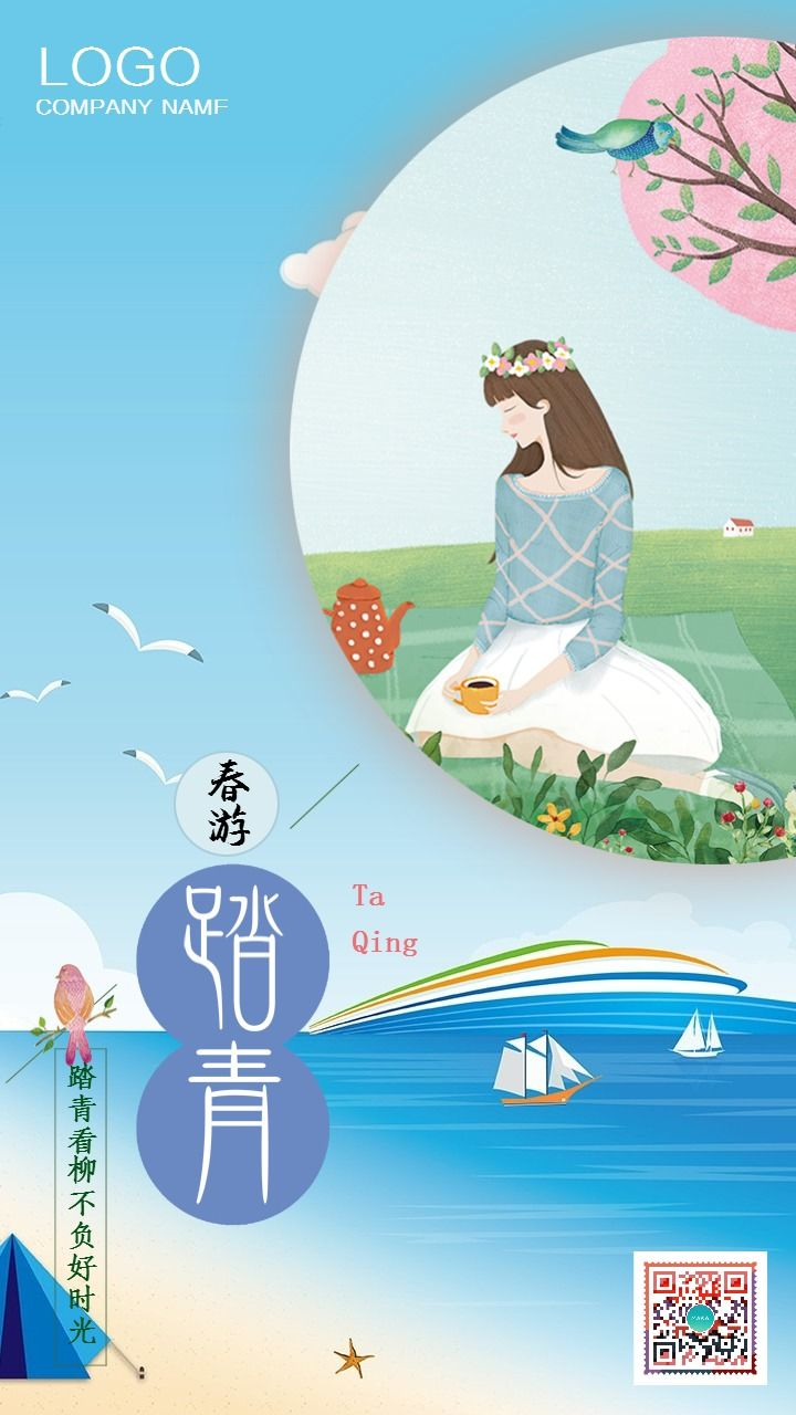 卡通手绘春游踏青旅游手机宣传海报