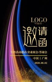 动感炫彩高端时尚邀请函年终盛典展会新品发布