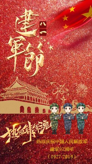 红色大气建军节庆祝海报
