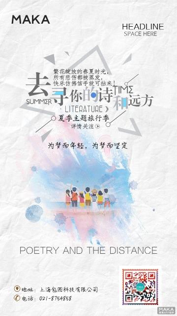 旅游  娱乐 公司活动宣传海报 宣传页
