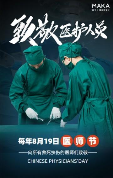蓝色实景风中国医师节节日宣传H5模板