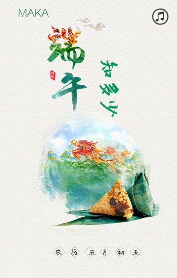 中国水墨风端午文化习俗投票