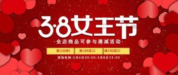 天猫淘宝红色心形浪漫38女王节新版公众号封面图