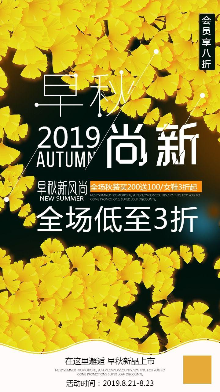 【秋季促销24】秋季活动宣传促销通用海报