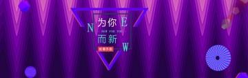 电商时尚新品为你而新banner